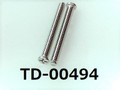 (TD-00494) SUSXM7 #0特ナベ [2305] + M1.6x14 パシペート