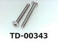 (TD-00343) SUSXM7 #0特ナベ [3005] + M1.4x12 パシペート、ノジロック付