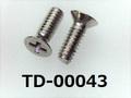 (TD-00043) SUSXM7  #0-3サラ + M1.7×5 パシペート