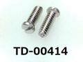 (TD-00414) SUSXM7 特ナベ [2006] - M1.4x3.9 パシペート、ノジロックCS