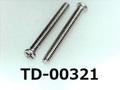 (TD-00321) SUSXM7 #0特ナベ [20035] + M1.4x12 パシペート