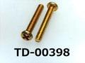 (TD-00398) 真鍮 #0-3 ナベ [2508] + M1.4x9 生地