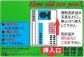 運転免許証年齢識別装置用表面シール