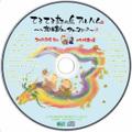 てるてる虹の鳥アルバム