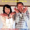 ゴールドフィッシュMAX アルバム
