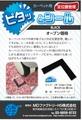 無料サンプル カーペット用 定位置管理ピタッとシール