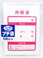 パロディ・プチ袋(内服金)