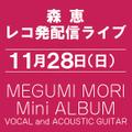《レコ発配信ライブ》夜天光 Mini ALBUM