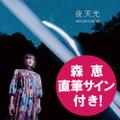 《先行予約》夜天光 Mini ALBUM(CD)