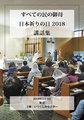 小冊子『すべての民の御母 日本祈りの日 2018 講話集』