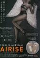 AIRISE オフベージュ(19~24㎝)