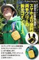 登山キャンプに便利リュックベルト取付自由アウトドア専用コインケース