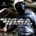 バイク マスク 本革 フェイスマスク 防寒 ジェットヘルメットの走行時に風や飛び石から顔を守る サバゲ― フェイスガード にも MGT-MSK