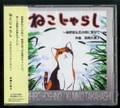 CD「ねこじゃらし」