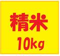 精米(10kg)