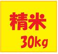 精米(30Kg)