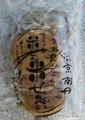 あばちゃんの米せんべい3枚入×5袋