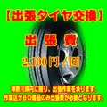 タイヤ交換出張費【一部商品】