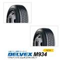 スタッドレスタイヤ|トーヨーDELVEX M934〈195/70R17.5 112/110L〉2本|ライトトラック用