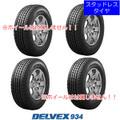 スタッドレスタイヤ|トーヨーDELVEX 934〈155/80R12 88/87N〉4本|バン・ライトトラック用