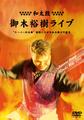 "DVD 「和太鼓 御木裕樹ライブ」 ""スーパー和太鼓""無限に広がる和太鼓の可能性"