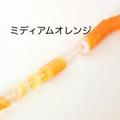 フラット(糸通し)オレンジ系