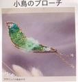 小鳥のブローチ【ビーズ・デコ刺しゅうキット】