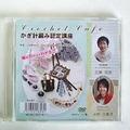 かぎ針編み認定講座DVD