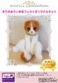 みりいオリジナル「スコティッシュ猫」キット