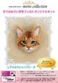 リアルかわいいブローチ「アビシニアン(猫)」キット