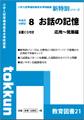 新特訓シリーズ8 お話の記憶(応用~発展編)