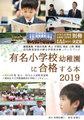 有名小学校・幼稚園に合格する本2019