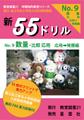 新55ドリル9「数量」応用~発展編