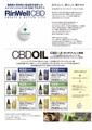 RinWell CBDオイル(輸入品)