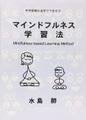 マインドフルネス学習法