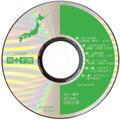 CD 日本地理「川と平野」