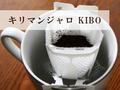 ノベルティ用珈琲 キリマンジャロ KIBO 10袋