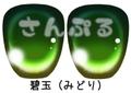 【B級品】碧玉(みどり)