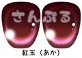 【B級品】紅玉(あか)