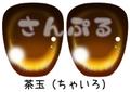 【B級品】茶玉(ちゃいろ)