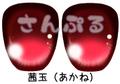 【B級品】茜玉(あかね)