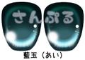 【B級品】藍玉(あい)