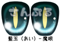 【B級品】藍玉(あい)魔眼