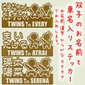 名前と車名入TWINSINCAR双子男女1.2.3 ◆カッティングステッカー
