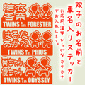 名前と車名入りTWINSINCAR双子女の子1.2.3 ◆カッティングステッカー