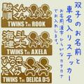 名前と車名入りTWINSINCAR双子男の子1.2.3 ◆カッティングステッカー