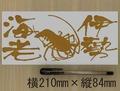 fish魚釣り カッティングステッカー◆伊勢海老 金銀