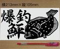 fish魚釣り カッティングステッカー◆ 爆釣鮃