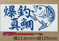 fish鯛釣り カッティングステッカー◆爆釣真鯛