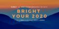 BRIGHT YOUR 2020 年運と年まもり